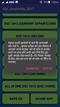 SSC_ExamVilla_2019 screenshot 6