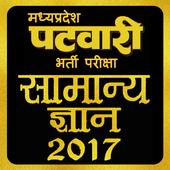 Madhya Pradesh पटवारी भर्ती परीक्षा 2017-2018 icon