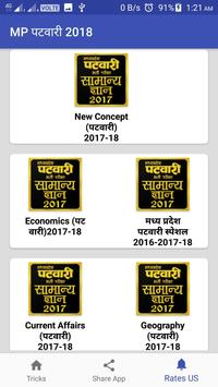Madhya Pradesh पटवारी भर्ती परीक्षा 2017-2018 screenshot 3