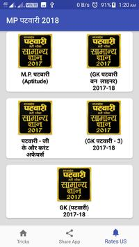 Madhya Pradesh पटवारी भर्ती परीक्षा 2017-2018 screenshot 1