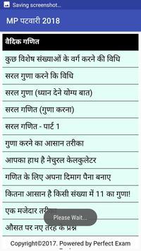 Madhya Pradesh पटवारी भर्ती परीक्षा 2017-2018 screenshot 5