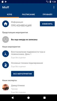 РОЗА ХУТОР 2018 apk screenshot