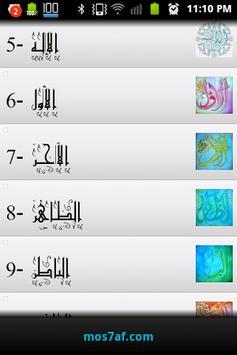 اسماء الله الحسنى apk screenshot