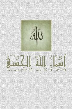 اسماء الله الحسنى poster