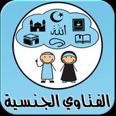 فتاوى اسلامية في الجنس icon
