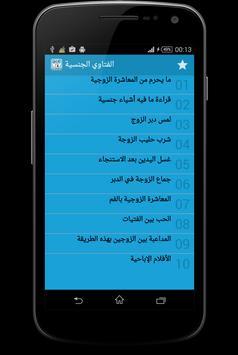 فتاوى اسلامية في الجنس apk screenshot