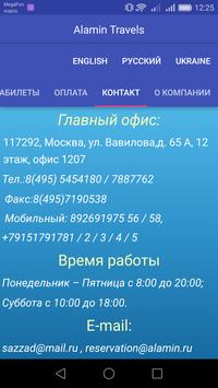 Alamin Travel screenshot 6