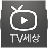 TV세상 icon