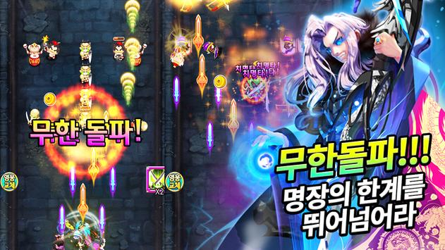 무한돌파삼국지 for Kakao apk screenshot