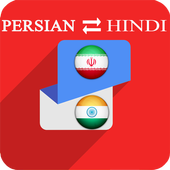Persian Hindi Translator icon