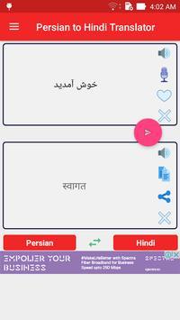 Persian Hindi Translator poster
