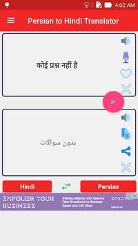 Persian Hindi Translator apk screenshot