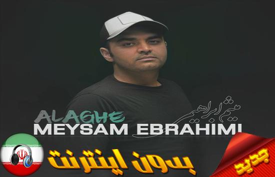 Meysam Ebrahimi poster
