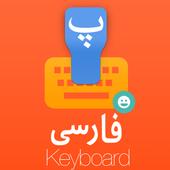 Persian Keyboard icon