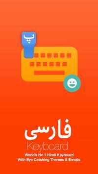 Persian Keyboard poster