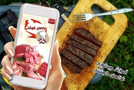 ویدیو پخت انواع غذا با گوشت - Meat with meat video screenshot 4