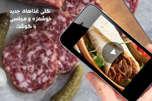 ویدیو پخت انواع غذا با گوشت - Meat with meat video screenshot 1