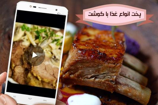 ویدیو پخت انواع غذا با گوشت - Meat with meat video screenshot 2