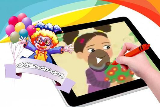 دنیای قصه -  storyline video screenshot 1