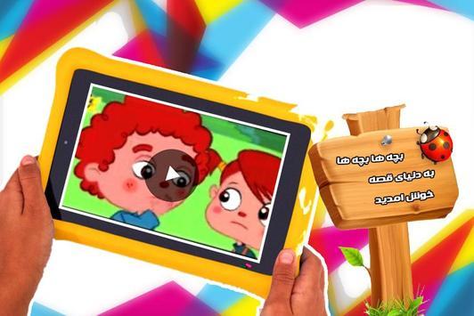 دنیای قصه -  storyline video screenshot 2
