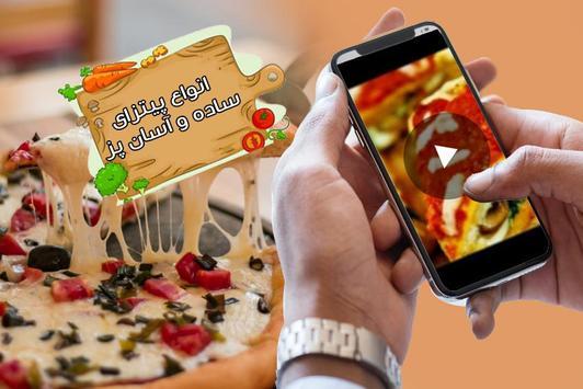 پیتزاهای خانگی - pizza video screenshot 1
