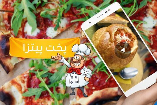 پیتزاهای خانگی - pizza video screenshot 3