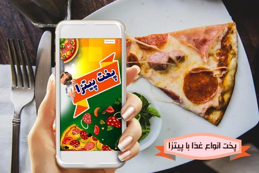 پیتزاهای خانگی - pizza video screenshot 4