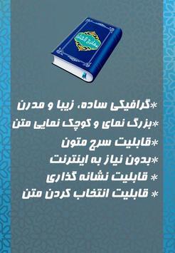 مفاتیح الجنان کامل poster