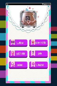 تقویم بارداری screenshot 1