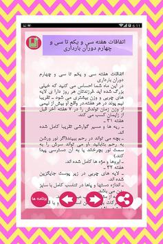 تقویم بارداری screenshot 2