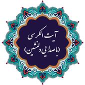 آیت الکرسی (با صدایی دلنشین) icon