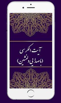 آیت الکرسی (با صدایی دلنشین) poster