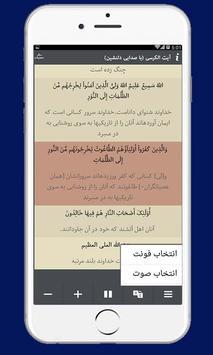 آیت الکرسی (با صدایی دلنشین) screenshot 2