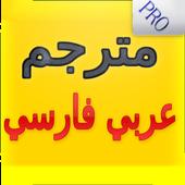 مترجم عربي فارسي ناطق صوتي icon