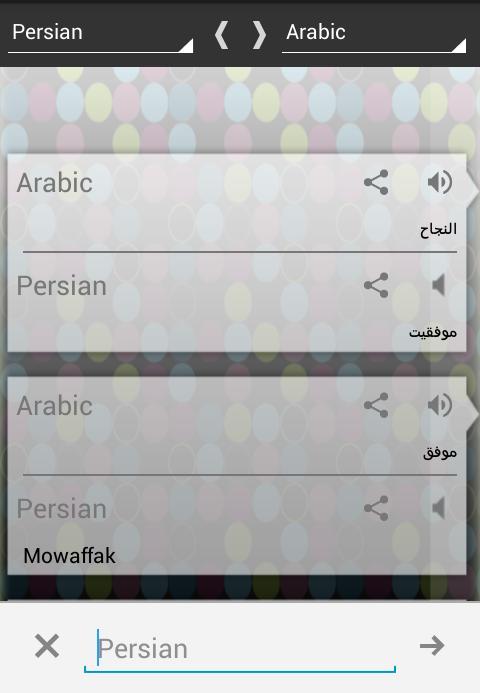 مترجم عربي الى فارسي