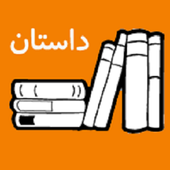 Persian Stories icon