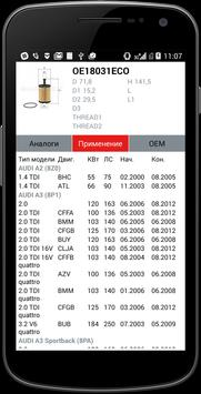 Smartex screenshot 2