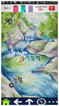 전국계곡탐방(여름휴가/여행/관광) screenshot 7