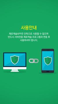 제로캐슬 - 운영서버의 필수 설치프로그램 poster