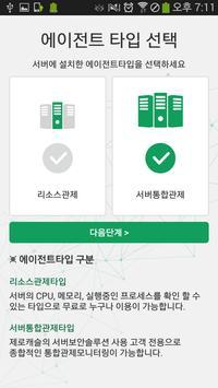 제로캐슬 - 운영서버의 필수 설치프로그램 screenshot 1