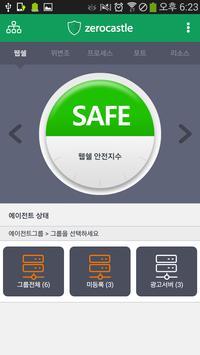 제로캐슬 - 운영서버의 필수 설치프로그램 screenshot 2