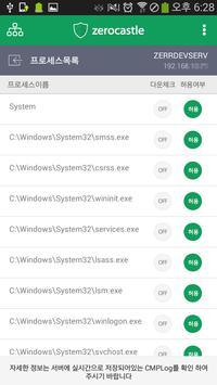 제로캐슬 - 운영서버의 필수 설치프로그램 screenshot 5