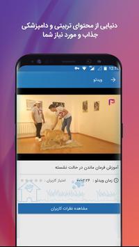 پتچی - اپلیکیشن مخصوص صاحبان پت screenshot 4