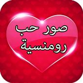 صور حب رومانسية icon