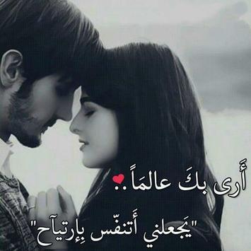 صور حب رومانسية apk screenshot