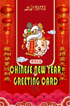 Free Chinese New Year Greeting Card poster