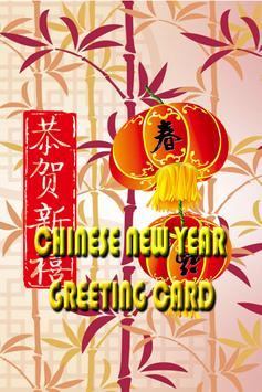 Free Chinese New Year Greeting Card screenshot 1