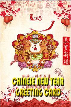 Free Chinese New Year Greeting Card screenshot 3