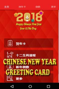 Free Chinese New Year Greeting Card screenshot 4