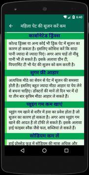 Pet Kam Karne Ke Upay in Hindi apk screenshot